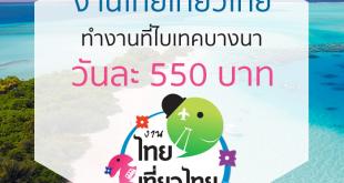 งาน Part Time ไทยเที่ยวไทย