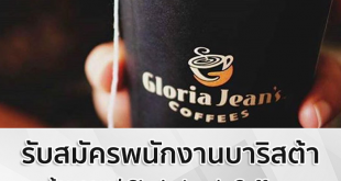 ร้านกาแฟ Gloria Jean s Coffees