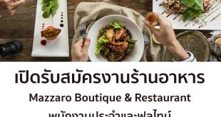 สมัครงานร้าน Mazzaro Boutique & Restaurant