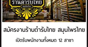 สมัครงานร้านตำรับไทย สมุนไพรไทย