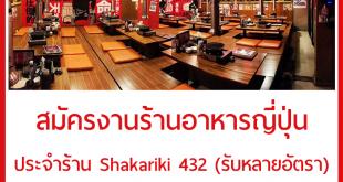 สมัครงานร้านอาหารญี่ปุ่น Shakariki 432