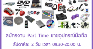 Part Time Mobile Devices Sales