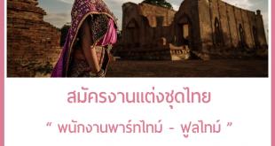 part time thai dress