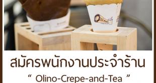 รับสมัครงานร้านโอลิโนะ เครป&ที Olino-Crepe-and-Tea หลายอัตรา