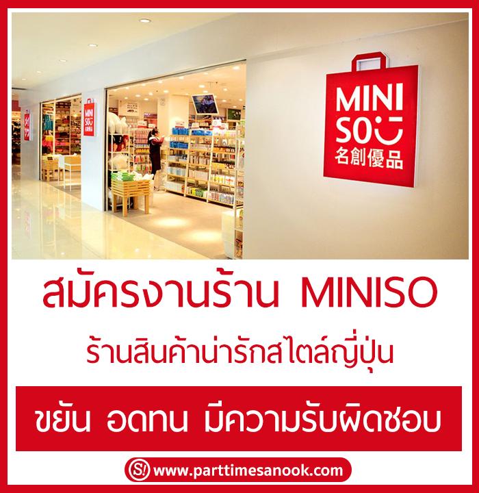 สมัครงาน Miniso