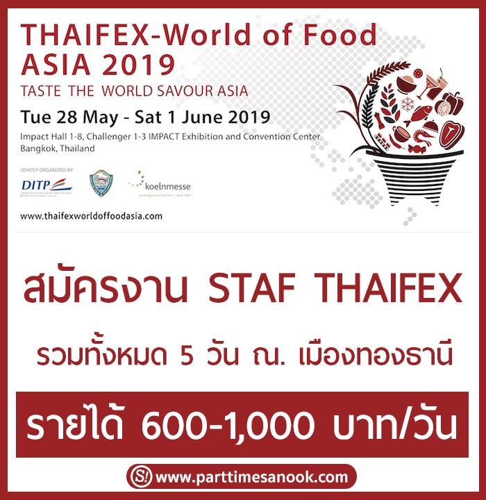 สมัครงาน Staff ThaiFex เปิดรับสมัครหลายอัตรา ที่เมืองทองธานี